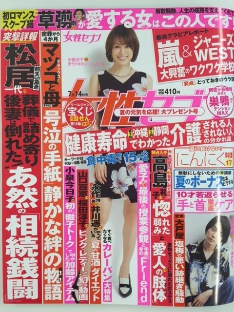吹田佐井寺店が女性セブンで紹介されました!