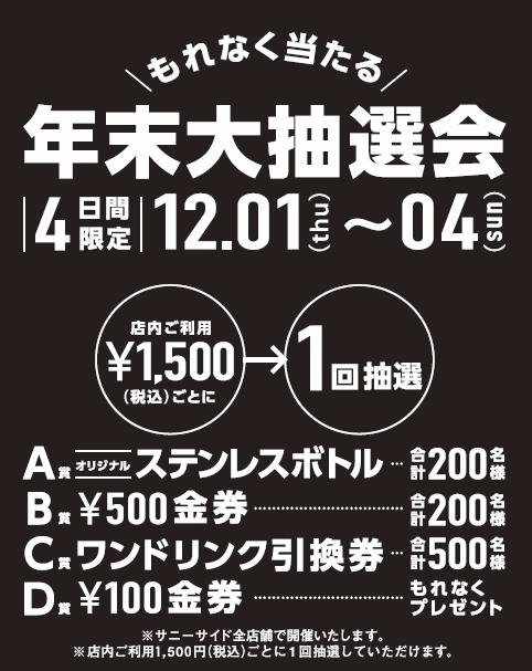2016_12_nenmatsu_chusen