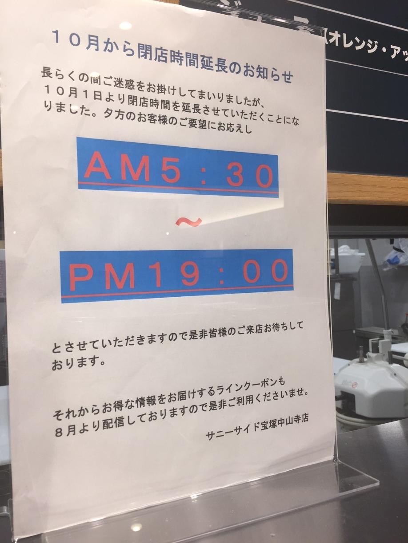 宝塚中山寺店の閉店時間延長のおしらせです。