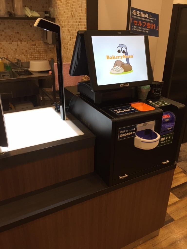 全店で画像認識システムの最新レジを導入!