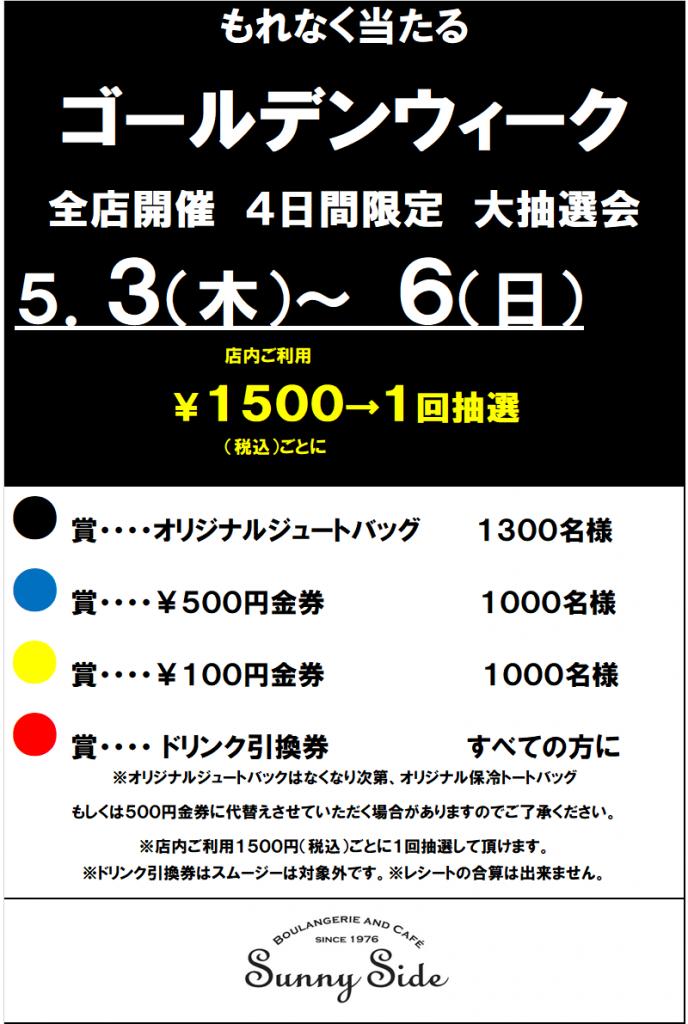 5/3~ゴールデンウィーク大抽選会