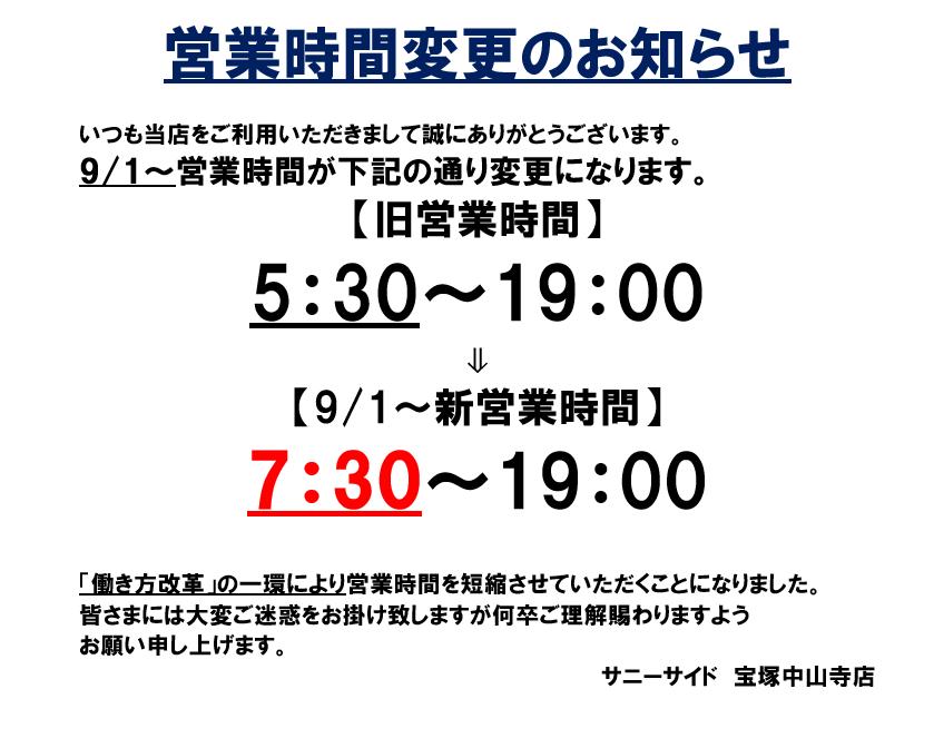 宝塚中山寺店 9/1~営業時間変更のお知らせ