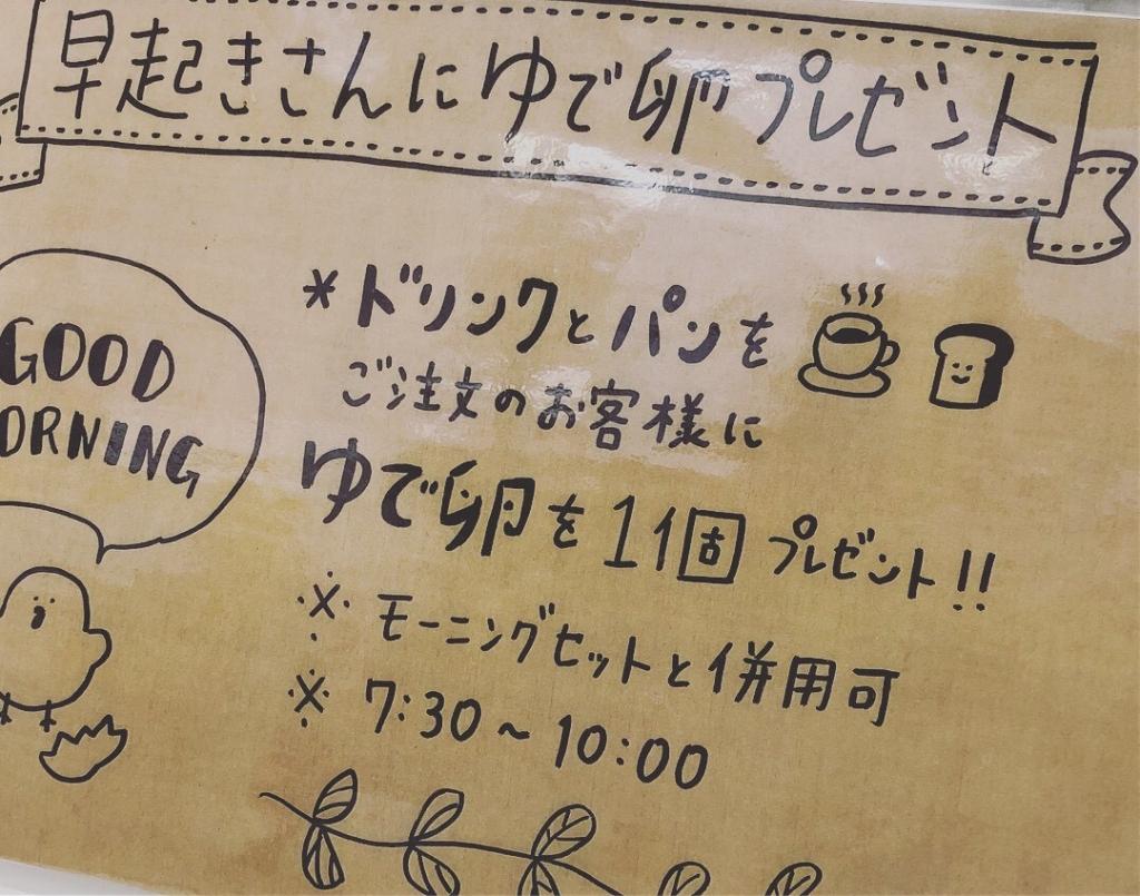 南千里本店、吹田佐井寺店限定の早起きさんにゆで卵プレゼント!