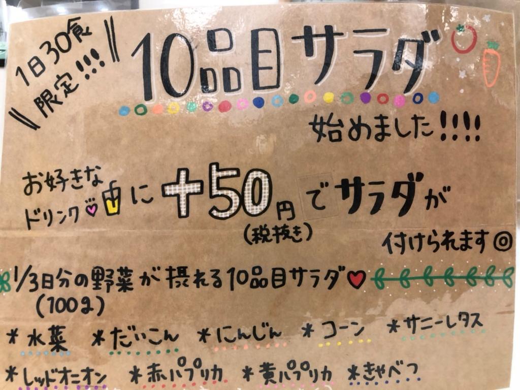 8/8~南千里本店、高槻岡本店でサラダの新メニューはじめました。