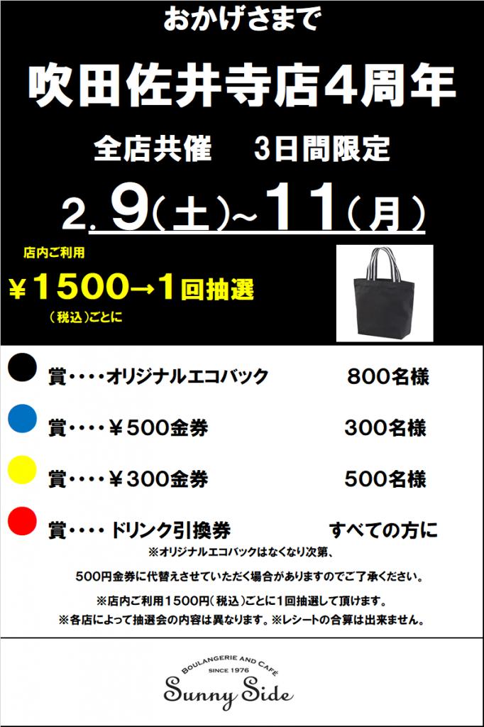 吹田佐井寺店4周年記念抽選会のおしらせ。