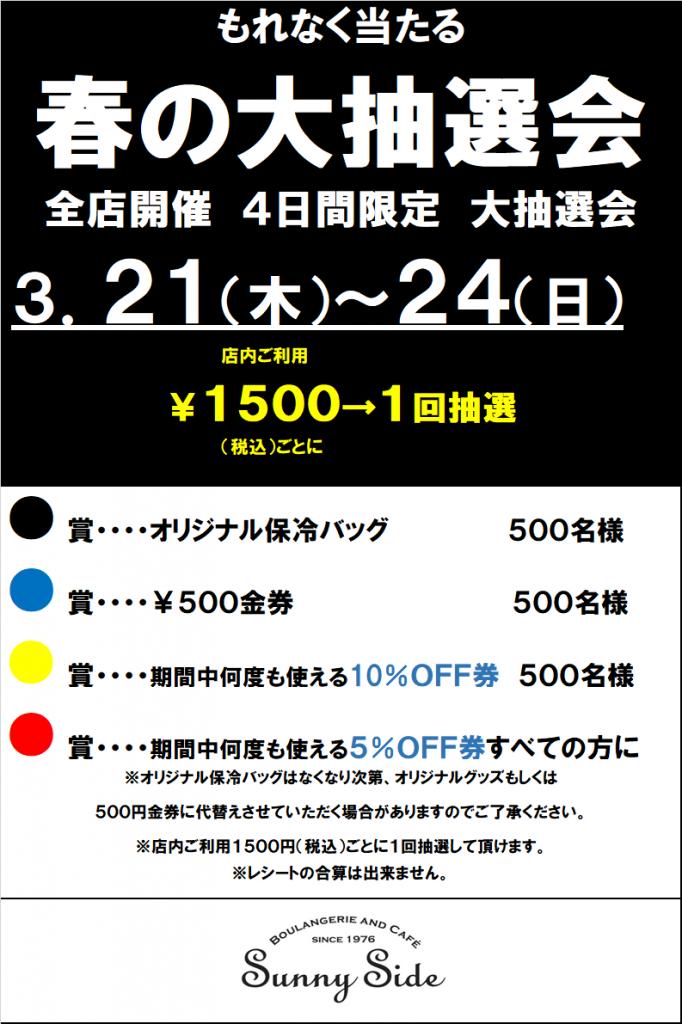 3/21(木)~24(日)までの4日間 春の大抽選会開催します!