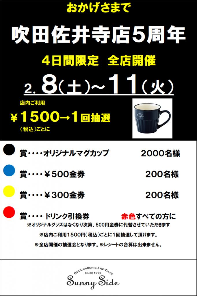 吹田佐井寺店5周年大抽選会!