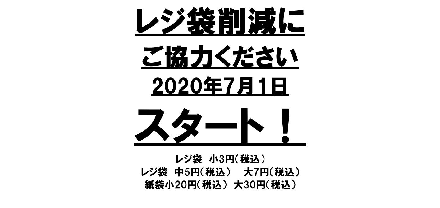レジ袋有料化2020年7月1日スタート!