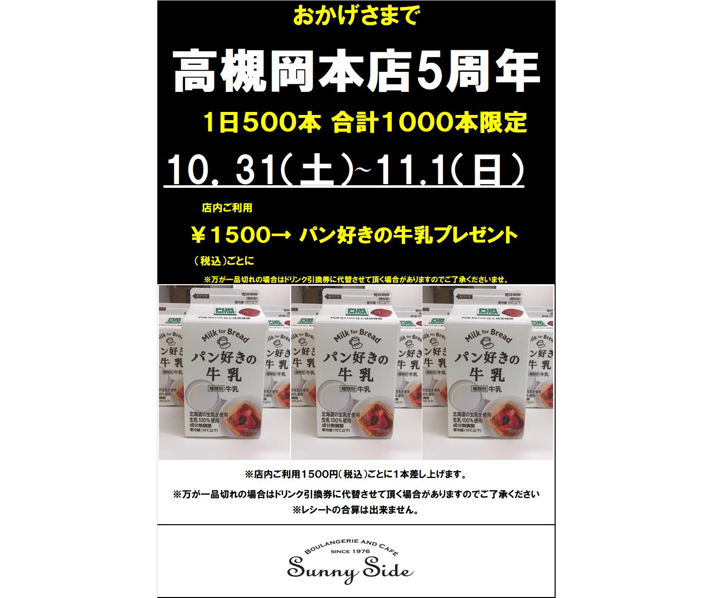 おかげさまで高槻岡本店5周年!