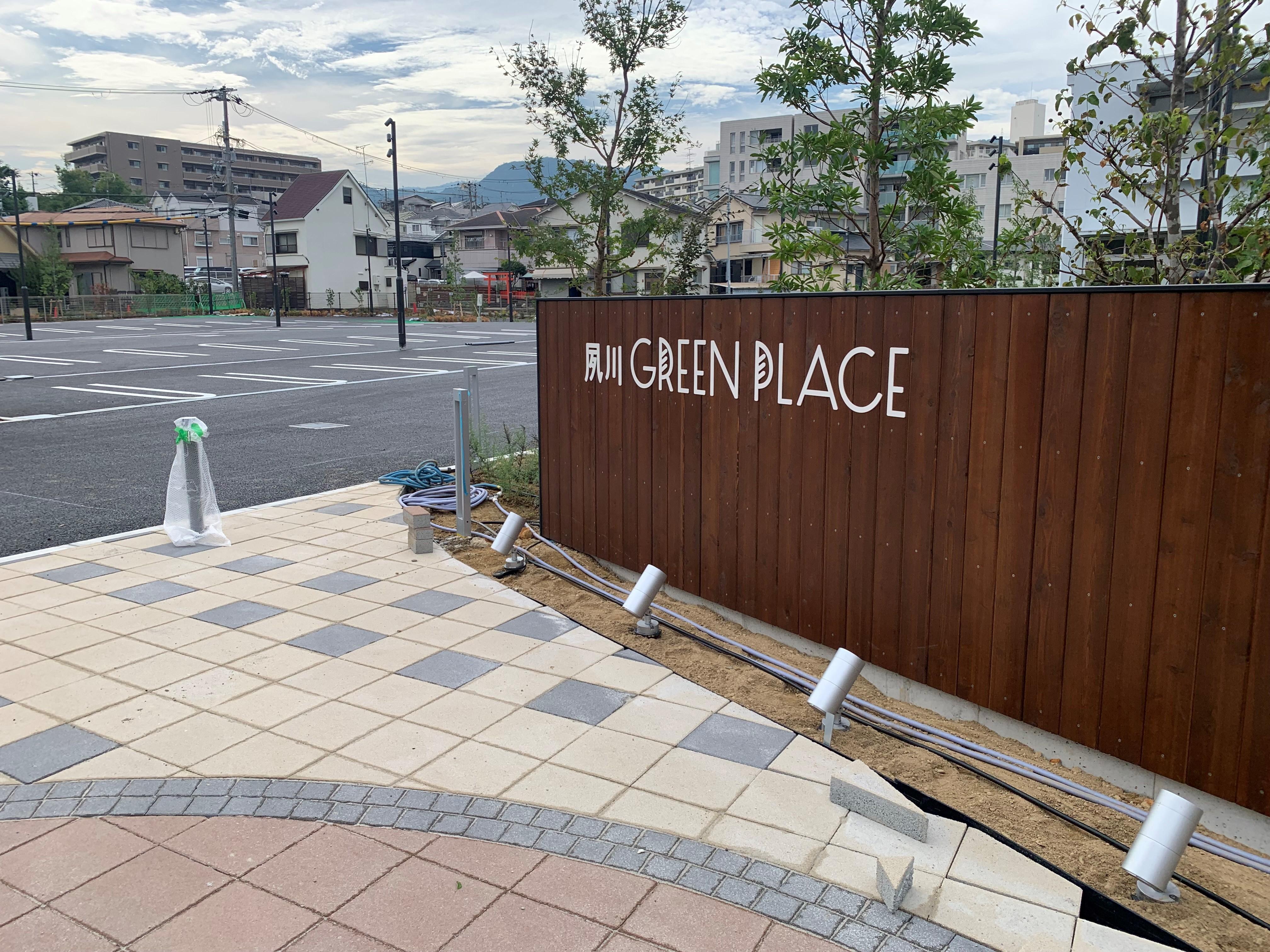 8号店の正式名称は『夙川グリーンプレイス店』に決まりました!